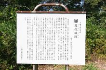 屋代城跡 /【川中島の戦い】史...