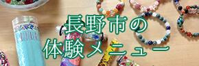 長野市の体験メニュー