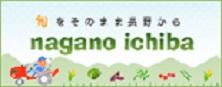 nagano ichiba