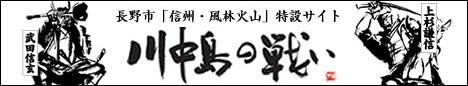 風林火山_川中島の戦い