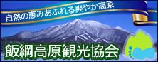 飯綱高原観光協会