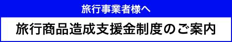 長野市旅行商品造成支援金制度のご案内