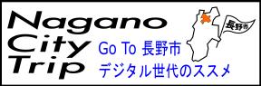 長野市デジタルプロモーション特設ページ