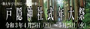 戸隠神社式年大祭