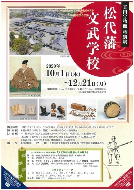 真田宝物館 特別展「松代藩文武学校」