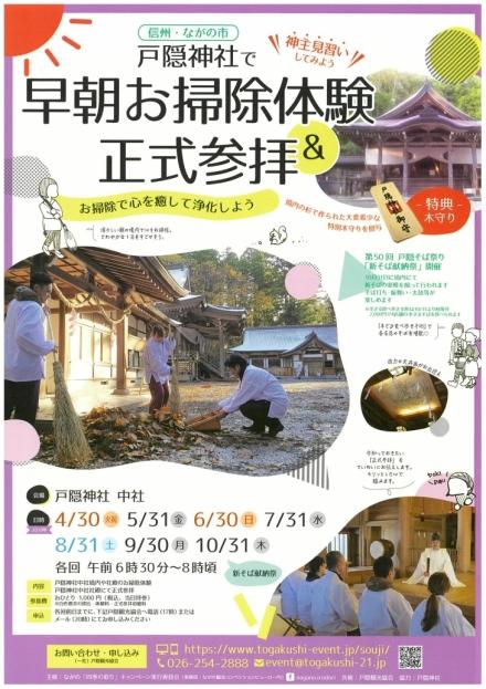 戸隠神社で早朝お掃除体験&正式参拝