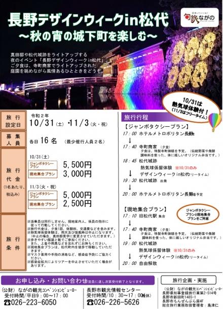 【締め切りました】旬旅ながの「長野デザインウィークin松代~秋の宵の城下町を楽しむ~」