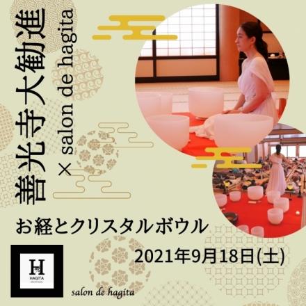 善光寺大勧進 × salon de hagita お経とクリスタルボウル